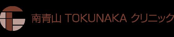 南青山TOKUNAKAクリニックブログ 表参道 外苑前