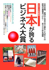日本が誇るビジネス大賞に選ばれました